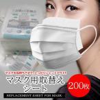 200枚セット マスクシート マスク取り替え ウイルス対策 不織布 マスク不足対策 マスク フィルター 生地 使い捨て 花粉 フィルター ウイルス 細菌 生地 使い捨て