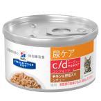 ヒルズ 猫用 シチュー缶詰 尿ケア c/dマルチケア コンフォート チキン&野菜入り (82g×24)