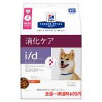 ヒルズ 犬用 i/d LowFat 低脂肪 3kg
