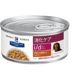 ヒルズ 犬用  消化ケア i/d チキン&野菜入 シチュー缶(156gx24缶)