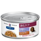 ヒルズ 犬用 消化ケア i/d LowFat 低脂肪 チキン&野菜入 シチュー缶(156gx24缶)