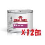 ロイヤルカナン 犬用 腎臓サポート 200gx12 缶詰 -