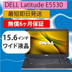 Dell(デル) 中古 15インチ 大画面ノートパソコン Latitude E5530 E5530 Core i5 メモリ:4GB 6ヶ月保証