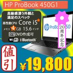 HP 中古 15インチ 大画面ノートパソコン ProBook 450G1 Core i5 メモリ:4GB 6ヶ月保証