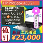 HP 中古 15インチ 大画面ノートパソコン ProBook 450G1  第4世代Core i5 メモリ:4GB 6ヶ月保証
