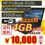 HP 中古 13インチ ノートパソコン ProBook 4320s VE610AV Celeron メモリ:4GB 6ヶ月保証