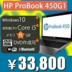 中古 ノートパソコン メモリ8GB Core i5 HP ProBook あすつく Windows10 Pro 15.6型 USB3.0 HDMI 6ヶ月保証
