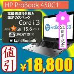HP 中古 15インチ 大画面ノートパソコン ProBook 450G1  第4世代Core i3 メモリ:4GB 6ヶ月保証