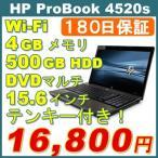 HP 中古 15インチ 大画面ノートパソコン ProBook 4520s  Celeron メモリ:4GB 6ヶ月保証