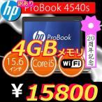 HP 訳あり 中古 15インチ ノートパソコン ProBook 4540s Core i5 メモリ:4GB 6ヶ月保証