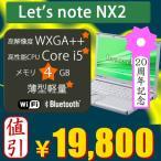 Panasonic / パナソニック 中古 ノートパソコン Let's note / レッツノート NX2 CF-NX2 CF-NX2JDHYS Core i5 メモリ:4GB 6ヶ月保証