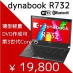 中古 ノートパソコン 東芝 dynabook R732/H Core i5 320GB あすつく 半年保証 Windows7 13.3型 動作A 6ヶ月保証