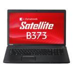 ダイナブック ノートパソコン 中古 dynabook Satellite B373/J Core i5 17.3型 6ヶ月保証