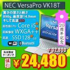 NEC 中古 ノートパソコン ウルトラブック SSD 128GB あすつく Core i5 VersaPro UltraLite タイプVG VK18T/G-G 13.3型 SSD搭載 Windows7 動作A 6ヶ月保証