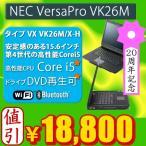 中古 ノートパソコン Core i5 Bluetooth 無線LAN NEC VersaPro タイプVX VK26M/X-H 320GB あすつく 15.6インチ Windows7 15.6型 HDMI USB2.0 6ヶ月保証