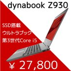 ��� �Ρ��ȥѥ����� ����ȥ�֥å� SSD 128GB Core i5 ���dynabook PORTEGE Z930 �����Ĥ� Ķ�������� Windows7 13.3�� USB3.0 HDMI 6�����ݾ�