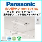 CWFT21SA パナソニック 室内物干しユニット 壁付スイッチタイプ 竿2本 ショートサイズ 埋込み ホシ姫サマ 電動シリーズ 送料無料