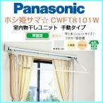 CWFT8101W パナソニック 室内物干しユニット 手動・壁付タイプ ショートサイズ フタ付 ホシ姫サマ