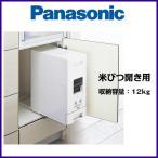パナソニック  米びつ開き用 LE33KR1 受注生産品 送料無料