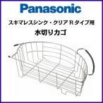 パナソニック スキマレスシンク・クリアRタイプ用 水切りカゴ LE35SC1C(R/L)2 受注生産品 送料無料