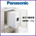 パナソニック  米びつ開き用 QS33KR1 受注生産品 送料無料