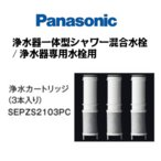 パナソニック  SEPZS2103PC 交換用浄水カートリッジ(3本入、浄水器一体型シャワー混合水栓/浄水器専用水栓用)(送料無料)
