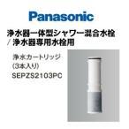 パナソニック  SEPZS2103PC 交換用浄水カートリッジ(3本入、浄水器一体型シャワー混合水栓/浄水器専用水栓用)送料別