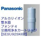 Panasonic アルカリ整水器 アルカリ浄水器カートリッジ SESU92SK6P