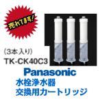 パナソニック 浄水器 交換用浄水カートリッジ(TK-CK40C3)(送料無料)