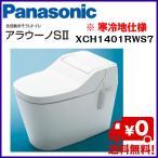XCH1401RWS7 パナソニック アラウーノS2 床排水リフォームタイプ 寒冷地仕様 送料無料