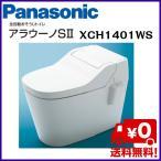 XCH1401WS パナソニック アラウーノS2 床排水標準タイプ 送料無料