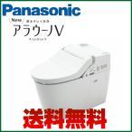 XCH3018WS パナソニック NewアラウーノV 手洗いなし 床排水標準タイプ 暖房便座 送料無料