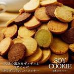 グルテンフリー素材使用 小麦粉不使用のトリプルZEROクッキー(豆乳おからクッキー) 1億5000万枚突破!/ダイエット/