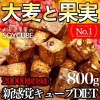 大麦と果実のソイキューブ 小麦粉不使用でとってもヘルシー♪食物繊維たっぷりで満腹感ばっちり!/ダイエット/