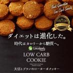 超低糖質ダイエット 【大豆とブランのローカーボクッ