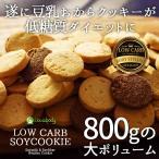 【糖質を抑えた豆乳おからクッキー】 ついに豆乳おか