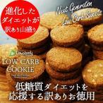 【訳あり大豆とブランのローカーボクッキー】ローカーボクッキーにお得な訳あり品が登場!糖質をコントロールするダイエットクッキー