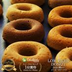 大豆の恵みのローカーボドーナツ 販売累計32万個! 人気No.1ヘルシードーナツ おから 大豆 シュガーレス 低糖質 砂糖不使用