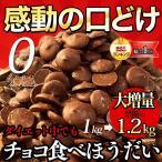 チョコ チョコレート 今だけ通常1キロが1.2キロ そのまんまディアチョコレート1kg  砂糖不使用