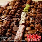 ダイエット チョコレート そのまんまディア チョコレート シュガーレス チョコ お試し 250g (ミルク・ビター)/ダイエット/