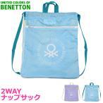 ナップサック 子供 キッズ BENETTON ベネトン 2WAY ロゴ柄 ナップザック シューズバッグ リュック A4対応 子ども用 120535 ゆうパケット送料無料