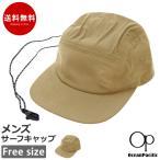 値下げ アウトレット サーフキャップ ストラップ付き キャンプ アウトドア 男性用 帽子 野球帽 OP オーピー メンズ サーフハット 518930 ゆうパケット送料無料