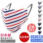 マスク 洗える 布マスク 日本製 おしゃれ かわいい 2枚セット 夏用 速乾 大きめ L beach-mask ゆうパケット送料無料 返品交換不可[50c]