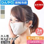マスク 冷感 ひんやり 洗える 布マスク 夏用 ワイヤー入り クールマスク スポーツ 大人用 3枚組 mask11 ゆうパケット送料無料 返品交換不可