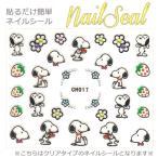 【新作】 <br>高品質 ネイルシール 極薄 <br>CH017 スヌーピー nail seal