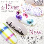 【新作】 <br>ウォーター ネイルシール 極薄 ネイルタトゥー nail seal <br>DSシリーズ