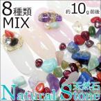 新商品  <br>天然石MIX 約10g程度 ネイル ストーン nail stone ...