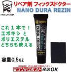 サーフボード リペア剤 フィックス ドクター デュラ レジン 0.5oz EPS・PU兼用 Phix Doctor Nano-Dura Resin 紫外線硬化 簡易修理剤 ソーラーレズ サーフィン