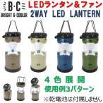 ミニファン付きランタン BRIGHT&COOLER LED ランタン ポータブルファン 単三 乾電池式 ミニ扇風機 LEDランタン サーキュレーター 非常 防災 キャンプ
