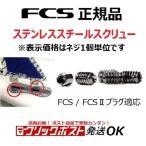 純正 FCS FCS2(エフシーエス2)フィンプラグ対応 取付ネジ ステンレス スチール スクリュー Stainless steel screws フィンキー ネジ サーフィン スクリュー ねじ